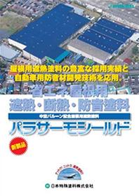【屋根用特殊塗材『パラサーモシールド』